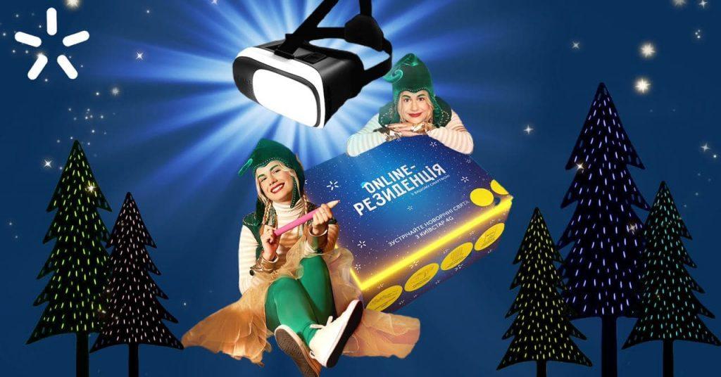 Дарим детям новогоднее VR-шоу «Онлайн Резиденция»