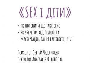 Секс і діти