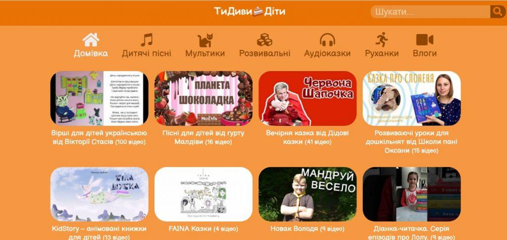 Цікаві україномовні YouTube-канали для дітей