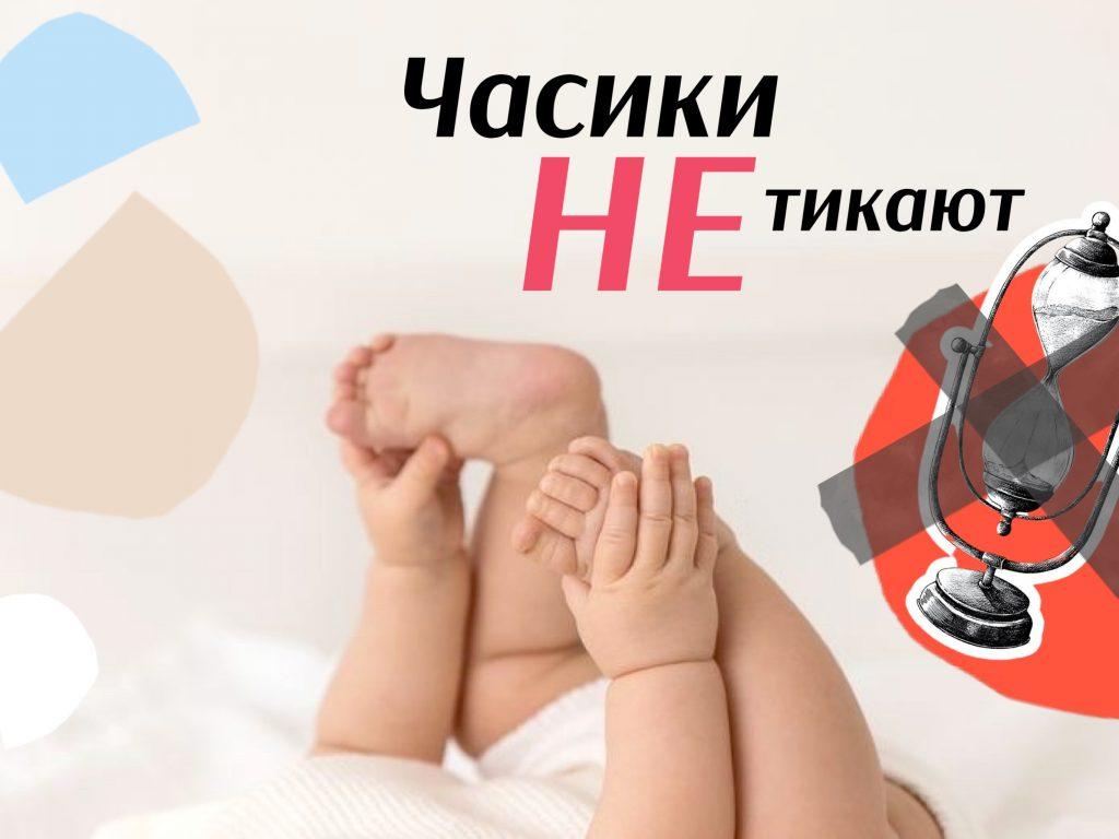 «Часики НЕ тикают»: вагітність і пологи в різному віці