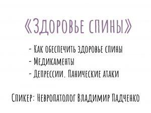 """Лекция """"Здоровье спины"""""""
