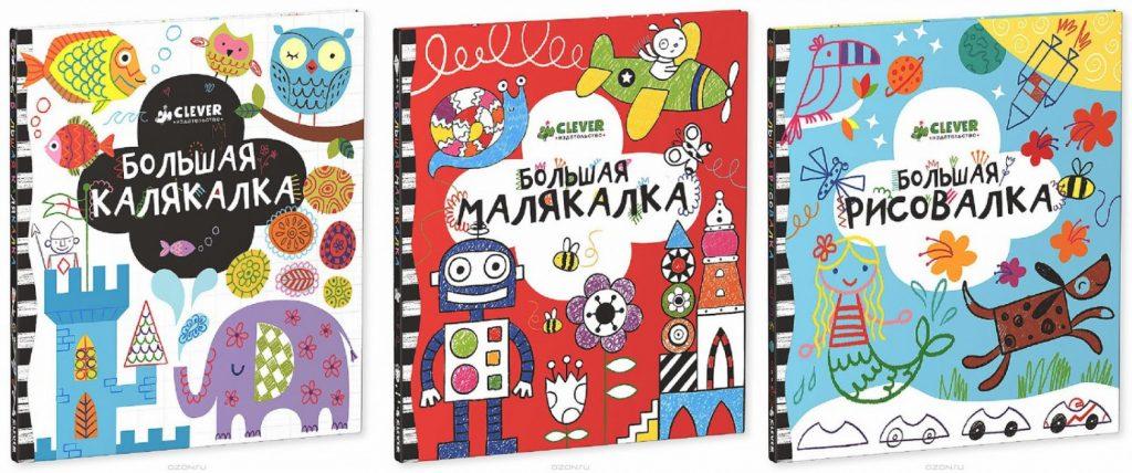 Какие книги взять в дорогу ребенку