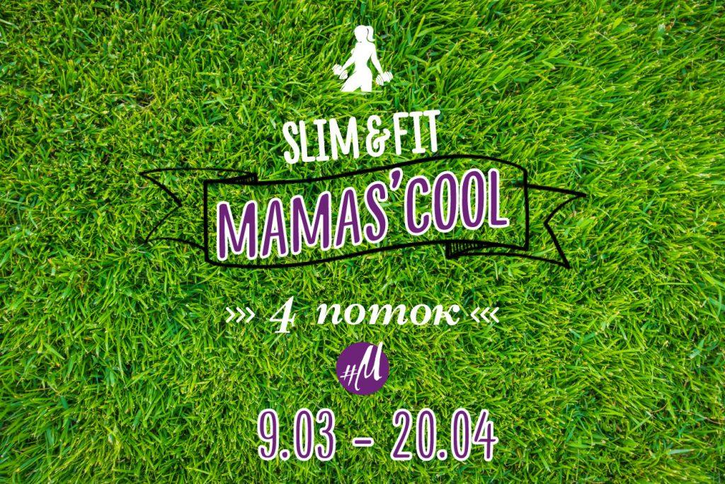 4 поток спортивной школы Slim&Fit Mamas'cool