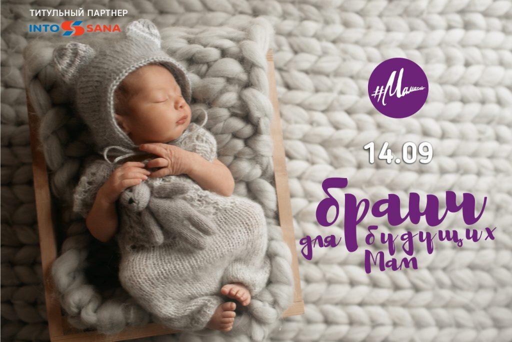 14 сентября: Бранч для будущих мам