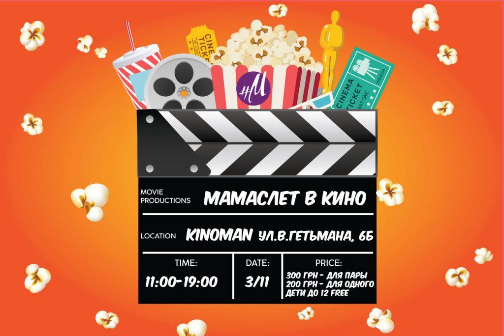 3 ноября: Мамаслет в Кино