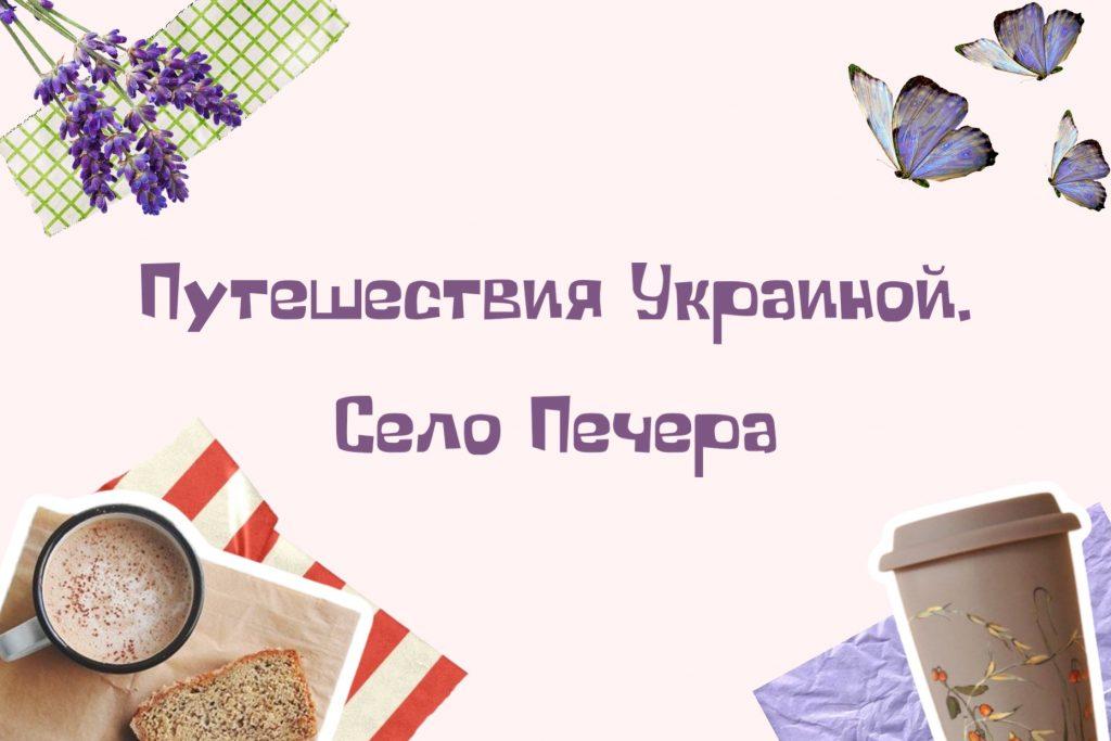 Путешествия по Украине Ч4. Киев-Печера-Винница-Черепашенцы