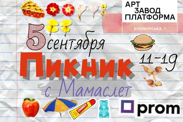 5 сентября «Пикник с Мамаслёт«