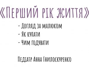 Online Brunch. Лекція педіатра Анни Гнилоскуренко