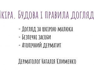 Online Brunch. Лекція дерматолога Наталії Клименко