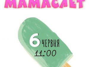 Ярмарка Мамаслет 6.06