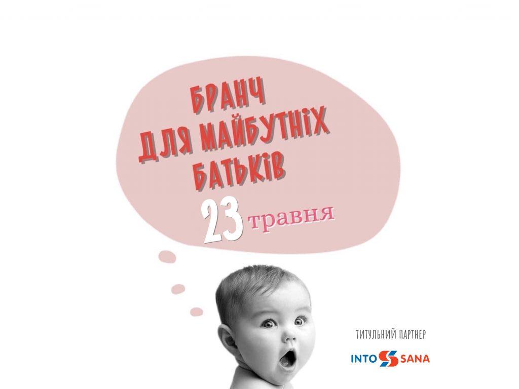 23 травня «Бранч для майбутніх батьків»