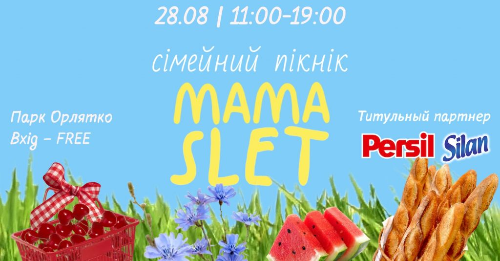28 серпня «Сімейний пікнік з Мамаслет»